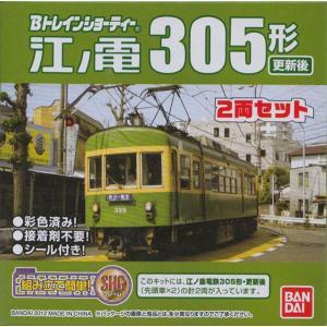 Bトレインショーティー 江ノ電305形 更新後|shopmore