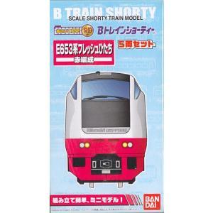 Bトレインショーティー E653系「フレッシュひたち」赤編成 5両セット|shopmore