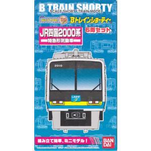 Bトレインショーティー JR四国2000系 特急形気動車 6両セット shopmore