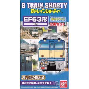 Bトレインショーティー EF63形電気機関車(青色) 2両セット|shopmore