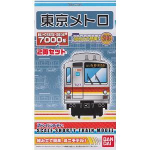 Bトレインショーティー 東京メトロ有楽町線・副都心線7000系 2両セット|shopmore