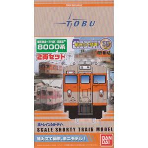 Bトレインショーティー 東武鉄道・(非冷房)旧塗装 8000系 2両セット|shopmore
