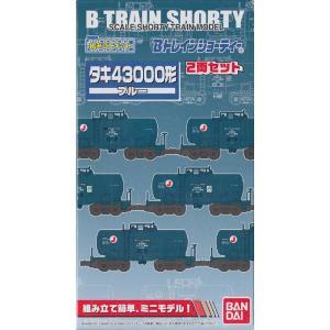 Bトレインショーティー タキ43000形ブルー 2両セット|shopmore