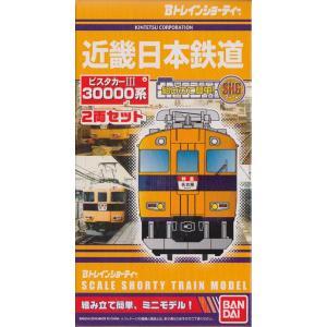 Bトレインショーティー 近畿日本鉄道ビスタカーIII30000系 2両セット|shopmore