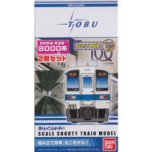 Bトレインショーティー 東武鉄道・新塗装 8000系 2両セット|shopmore