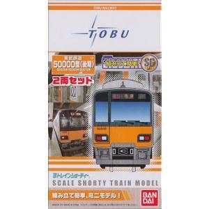Bトレインショーティー 東武鉄道50000型(後期) 50000系/50050系/50070系 2両セット|shopmore