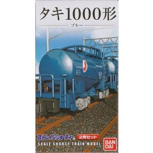 Bトレインショーティー タキ1000形 ブルー 2両セット|shopmore