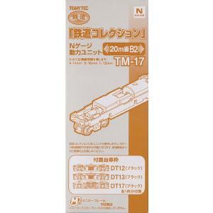 鉄道コレクション TM-17 Nゲージ動力ユニット 20m級B2 shopmore
