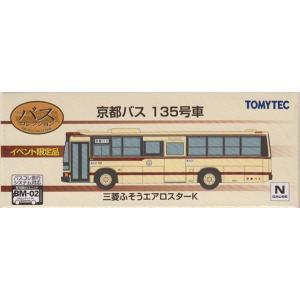 【イベント限定品】京都バス135号車 shopmore
