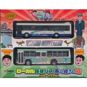 バスコレクション ローカル路線バス乗り継ぎの旅《松阪〜松本城編》|shopmore
