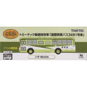 【イベント限定品】トミーテック動態保存車「国際興業バス3491号車」|shopmore