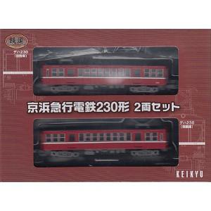 【事業者限定品】京浜急行電鉄230形 2両セット|shopmore