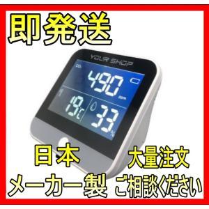 安心の日本メーカー製 CO2濃度測定器 NDIR方式採用 ユアチェッカー 領収書発行いたします! YS-93 二酸化炭素チェッカー 二酸化炭素濃度計測器の画像