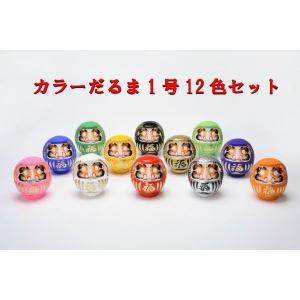 (送料無料)高崎だるま カラーだるま1号 12色セット|shopnext