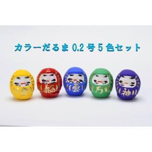 (送料無料)高崎だるま カラーだるま0.2号 5色セット|shopnext
