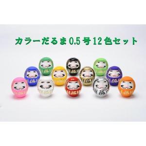 (送料無料)高崎だるま カラーだるま0.5号 12色セット|shopnext