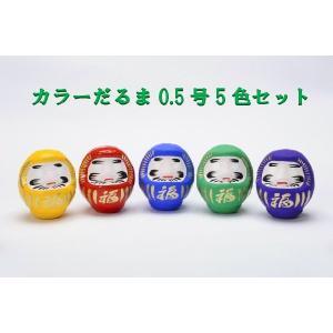 (送料無料)高崎だるま カラーだるま0.5号 5色セット|shopnext