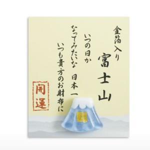 (送料無料)富士山 世界遺産 開運金運 縁起物 財布 御守り 金箔入りで金運アップ 箔入開運 「お財布守り」 青富士|shopnext