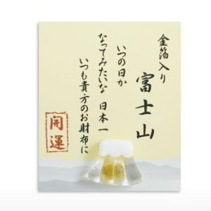 (送料無料)富士山 世界遺産 開運金運 縁起物 財布 御守り 金箔入りで金運アップ 箔入開運 「お財布守り」 富士山|shopnext
