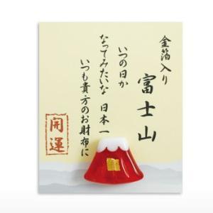 (送料無料)富士山 世界遺産 開運金運 縁起物 財布 御守り 金箔入りで金運アップ 箔入開運 「お財布守り」 赤富士|shopnext