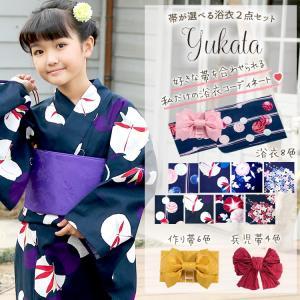 女の子用浴衣2点セット  ・Nishikiオリジナルブランド愛々(Ai-Ai) ・浴衣と帯をお選びい...