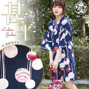 大人用甚平 ・Nishikiオリジナルブランド愛々(Ai-Ai) ・花火大会などのお祭りはもちろん、...