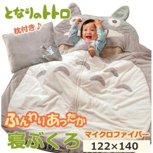 大きなトトロの形をしたシュラフ(寝袋)は、おなかのチャックを開けると、小さなお子様がすっぽり中に入れ...