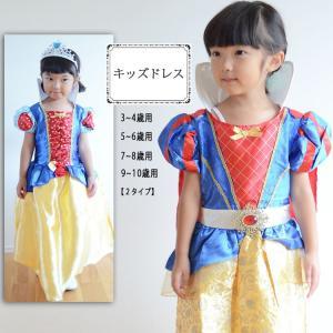 白雪姫 ドレス キッズ コスチューム 2タイプから選択 プリンセス 子供服 衣装 変身 イベント コスプレ 仮装 子供 女の子 y9-dress-snow|shopnishiki