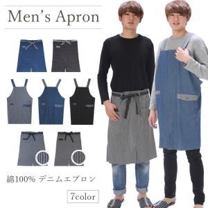 ・素材とデザインにこだわった人気のおしゃれなデニムエプロン ・綿100%でさらりと肌触り良く着られま...