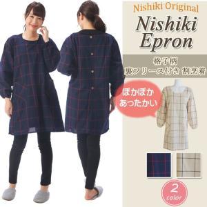キッチンエプロン割烹着  ・Nishikiオリジナル商品 ・裏フリース生地付きだから冬も暖かい ・袖...