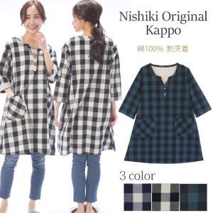 ・Nishikiオリジナル商品 ・シンプルで使いやすいデザイン ・人気のコットン100%なので、肌触...