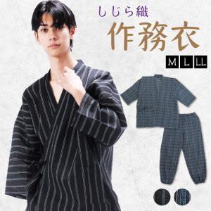 メンズ用作務衣 ・生地とデザインにこだわったNishikiオリジナル作務衣 ・暑い夏も涼しく着こなせ...