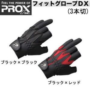 プロックス グローブ (PROX) フィットグローブDX PX5883KR 黒/赤 3本切|shopnoa