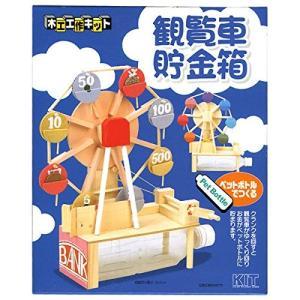 木製工作キット 観覧車貯金箱 100473 紙やすりセット