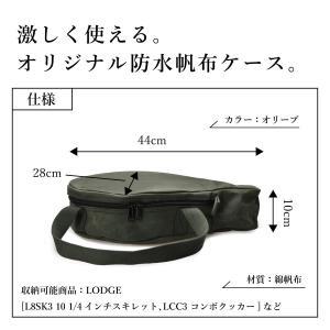 asobito(アソビト) 10インチ スキレット/コンボクッカー 防水帆布ケース 9号綿帆布 ab...