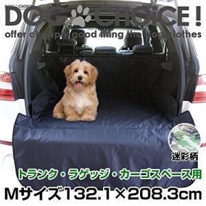 トランク、ラゲッジ、カーゴ用大判・大型 ペット用ドライブシート汚れに強い防水シートMサイズ132.1cm×208.3cm 132.1cm×2 shopnoa