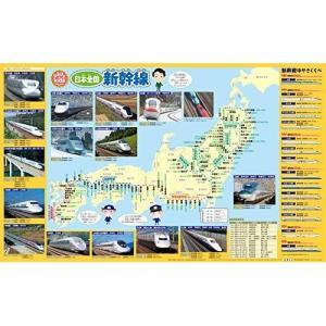 はっておぼえる日本全国新幹線 (なるほどkids)|shopnoa