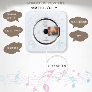 CDプレーヤーCOKOVI 壁掛け ポータブル 小型 リモコンコントロール ステレオ音楽システム MP3/MP4 Bluetooth4.2|shopnoa