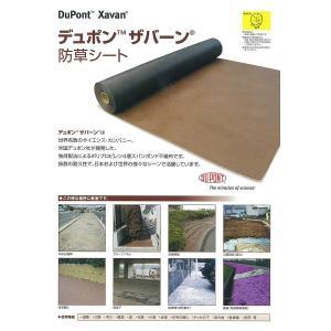 デュポン 防草シート ザバーン 125BB 0.5×20m|shopnoa