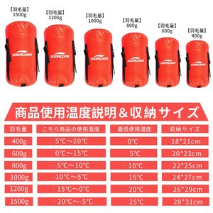 Soomloom マミー型 高級ダウン650FP寝袋 登山 シュラフ/キャンプ アウトドア 防災用 避難用 防水 (レッド, 羽毛量400g|shopnoa