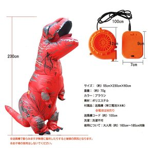 怪獣 コスプレ 恐竜おもちゃ コスプレ衣装 大人 子供用 空気充填 膨張式 衣装セットfor ハロウィン クリスマス 新年 誕生日 卒業 (|shopnoa