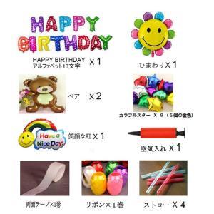 誕生日バルーン風船 豪華 飾り付け ハッピーバースデー HAPPY BIRTHDAY バースデー バルーン プレゼント パーティーグッズ飾り shopnoa
