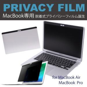 GADIEL マグネット式 プライバシーフィルター MacBookPro 13inch (2016年...