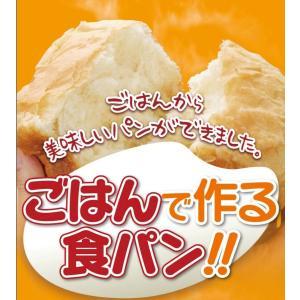 CCP BONABONA ホームベーカリー 残りごはんでパンが作れる 0.5斤/1斤タイプ ホワイト BK-B36-WH|shopnoa