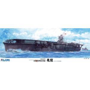 フジミ模型 1/350 艦船シリーズ 旧大日本帝国海軍 航空母艦 飛龍 DX shopnoa
