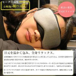ホットアイマスク USB 電熱式 タイマー設定 温度調節 睡眠 蒸気 安眠 アイマスク 目元のケアに...