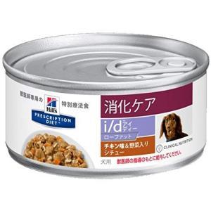 ヒルズ 犬用 消化ケア i/d Low Fat チキン味&野菜入りシチュー 156g缶×6 shopnoa