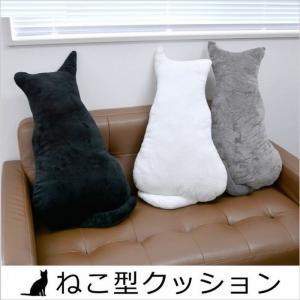 思わず抱きしめたくなる可愛い猫のシルエットのクッションです♪インテリアにも抱き枕にもピッタリ!ふわふ...