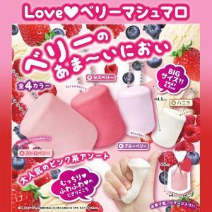 【3月22日発売】スクイーズ SQUEEZE Loveベリーマシュマロ BC ボールチェーン付