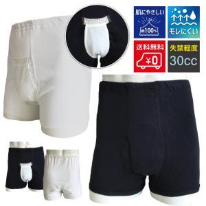 尿漏れパンツ 男性 メンズ ニットボクサー 軽失禁 ポイント消化 送料無料 500